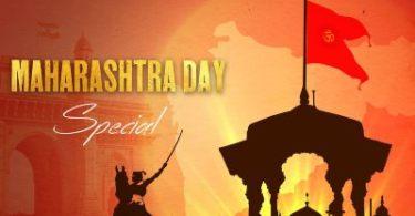 Maharashtra Day Speech In hindi