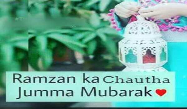 Ramzan Chautha Jumma Mubarak Images