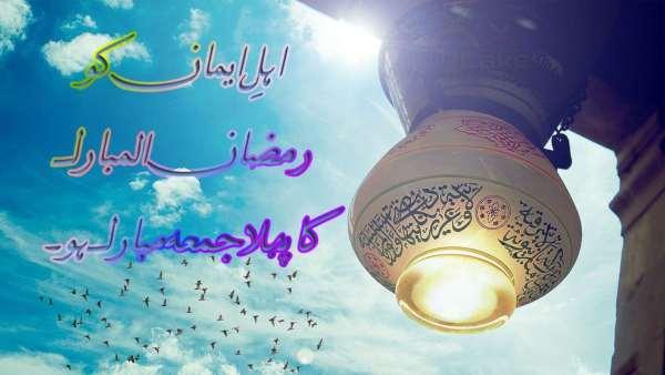 Ramzan ka pehla Jumma Mubarak