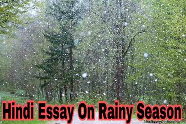 Rainy season essay in english