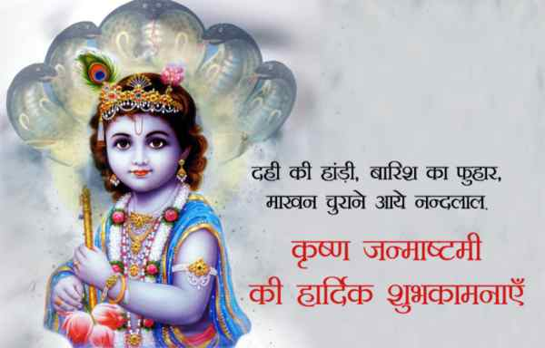 Happy Janmashtami Status in marathi