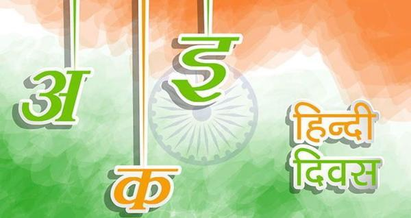 Hindi Diwas Photos