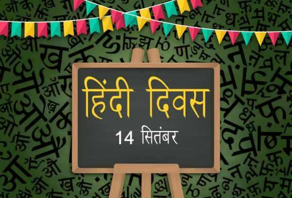 Hindi Diwas Pictures