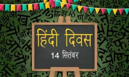 Hindi diwas par hasya kavita