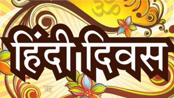 Hindi diwas par kavita