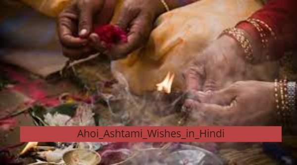Ahoi Ashtami status in hindi