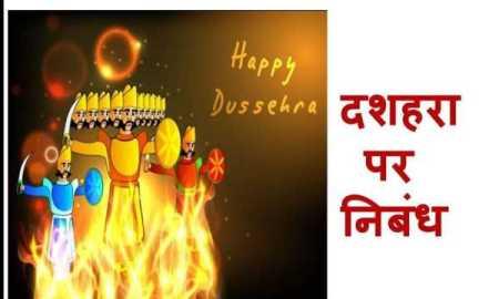 Dussehra Essay in english