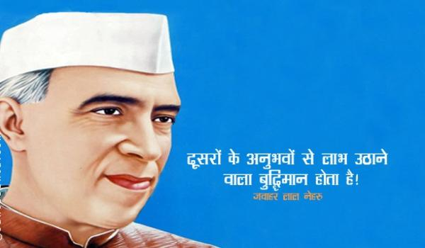 Jawaharlal Nehru Quotes in English