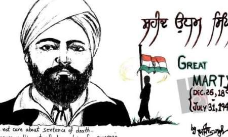 Shaheed Udham Singh Poems