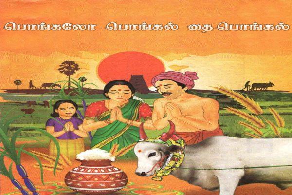 Pongal-Greeting-Card-2