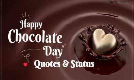 चॉकलेट डे कोट्स और स्टैटस