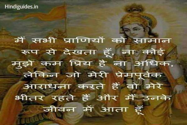 गीता कोट्स 6