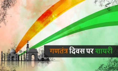 shayari_on_republic_day_in_hindi