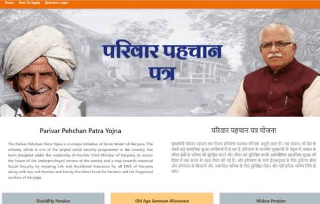 haryana parivar pehchan patra portal apply login