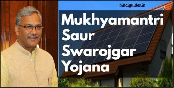 mukhyamantri saur swarojgar yojana apply online
