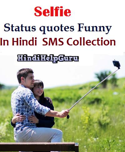 Selfie quotes Funny In Hindi SMS Collection