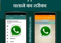 1 mobile me 2 whatsapp kaise chalaye trika tricks hindi me