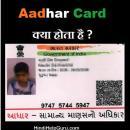Adhar Card Kya Hota Hai