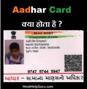 Aadhar Card Kya Hota Hai