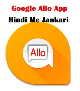 google allo app kya hai how to use