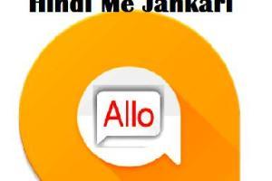 google allo app kya hai how to use