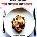 Avoid Diseases ke liye kab kaise bhojan kare