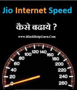 Jio 4g SIM Ki Internet Speed Kaise Badhaye