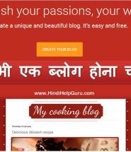 Create Blog Hindi Jankari