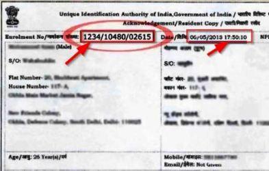 aadhar card inrolment number kya hota hai