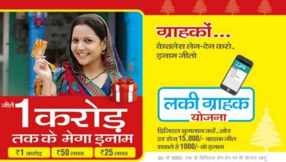 Lucky Grahak Yojana digi dhan jankari hindi me