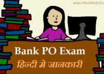 Bank PO Exam Taiyari jankari hindi