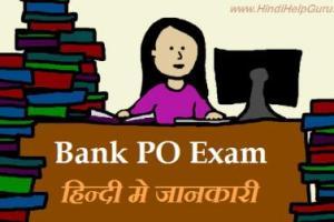 Bank PO Exam Taiyari jankari hindi