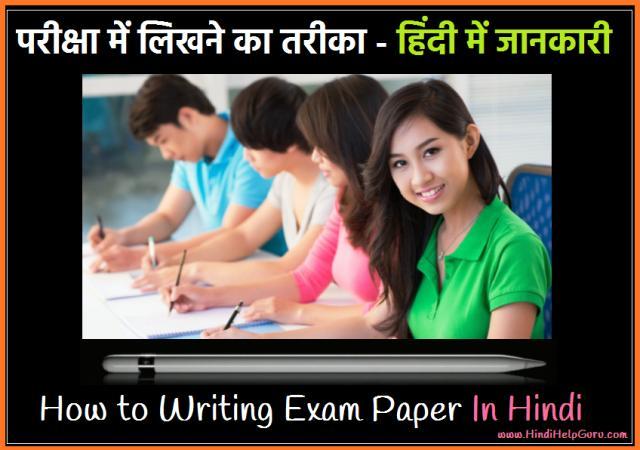 Exam me Likhne ka Tarika in hindi - 10 Tips लिखने का तरीका