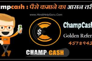 champcash information hindi me