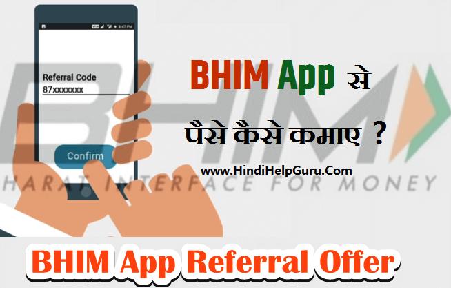 BHIM App Referral Offer se paise kaise kamaye