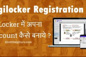 Digilocker Registration Create Account in Hindi