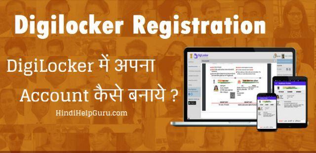 Digilocker Registration Create Account in Hindi