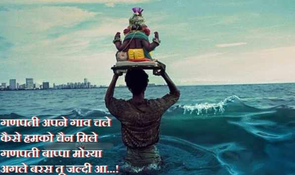 Ganesh Visarjan Quotes in Hindi & Marathi with Images for WhatsApp & Facebook