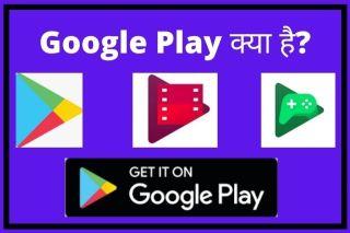 Google Play kya hai
