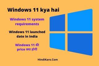Windows 11 kya hai