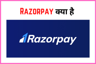 What is Razorpay in Hindi