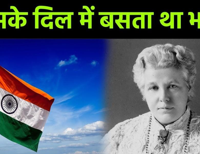 Annie Besant in Hindi – एनी बेसेंट जीवनी