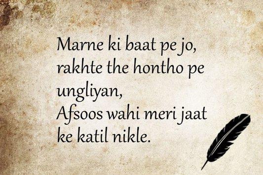 Bewafa Shayari in hindi – Bewafa Shayari hindi mai