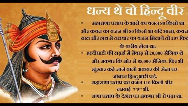 Mahaarana Pratap History in Hindi - maharana pratap in hindi history