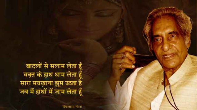 Maha Kavi Gopal Das Neeraj Poems in hindi - Gopal Das Neeraj Shayari in hindi
