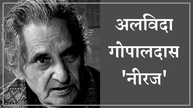Maha kavi Gopal Das Neeraj in hindi