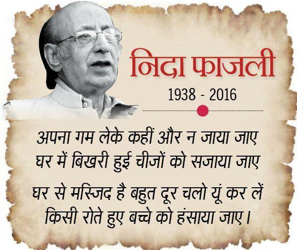 निदा फ़ाज़ली पर शायरी इन उर्दू  – Nida Fazli Shayari in Hindi