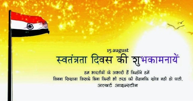 Independence Day Quotes in hindi ,स्वतंत्रता दिवस पर कोट्स , 15 August Quotes in Hindi , स्वतंत्रता दिवस पर कोट्स हिंदी में.