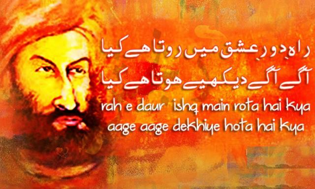 Khwaja Mir Dard Shayari In Urdu For Facebook , ख्वाजा मीर दर्द शायरी इन हिंदी लेटेस्ट & बेस्ट ,ख्वाजा मीर दर्द शायरी इन हिंदी - Khwaja Mir Dard Shayari In Urdu