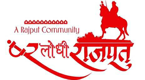 bhupendra raj Sooryavanshi , Bhupendra Raj , Bhupendra Raj Singh , Bhupendra Rajput , Lodhi Rajput Status In Hindi , Lodhi Rajput History In Hindi , Lodhi Rajput